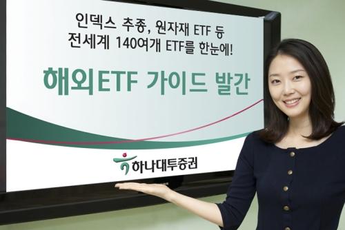 """하나대투증권, """"해외 ETF 투자 길잡이가 필요하세요?"""""""