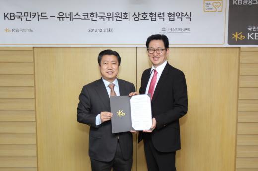 KB국민카드-유네스코한국위원회 개도국 지원 협약체결