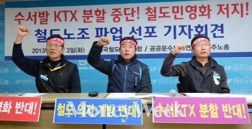 철도노조, '철도민영화' 반대 파업 예고
