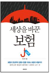 [Book]세상을 바꾼 보험 外