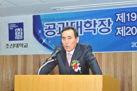 윤성운 조선대학교 공과대학장 취임