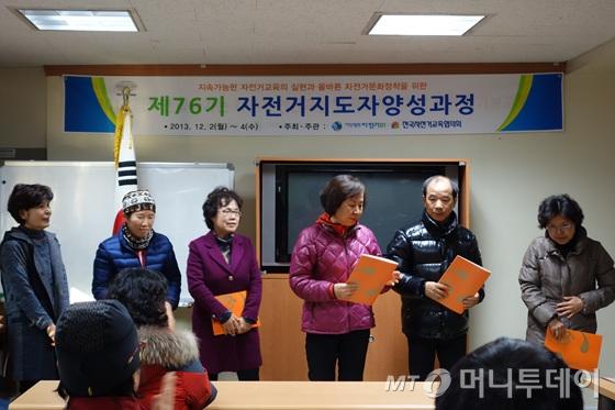 지난 4일 자전거지도자양성과정을 수료한 윤석화 원장(오른쪽에서 두번째)/사진=이고운 기자