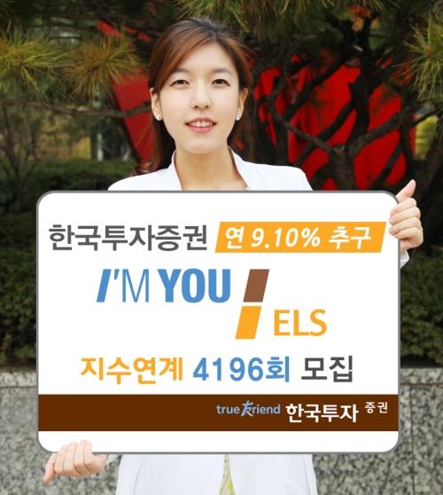 한국투자증권, 연 9.10% 추구 지수연계 아임유 ELS 모집