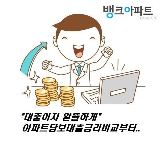 """""""대출이자 알뜰하게""""아파트담보대출금리비교로 시작"""