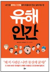 [Book] 유해인간 外