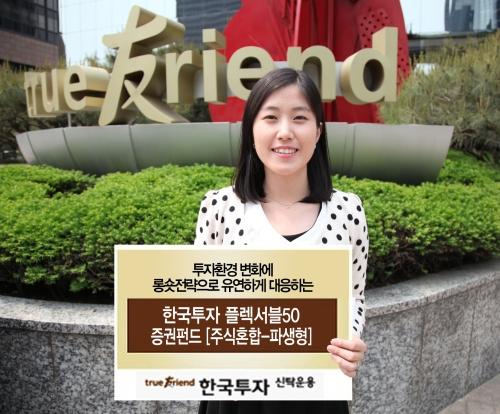 한국투신운용, '플렉서블50 증권펀드' 출시