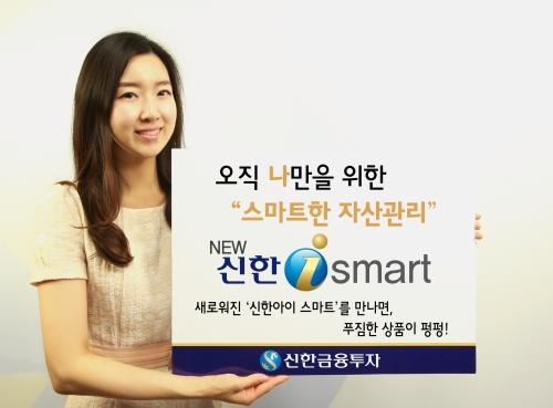 신한금융투자, 'New 신한아이 스마트' 출시