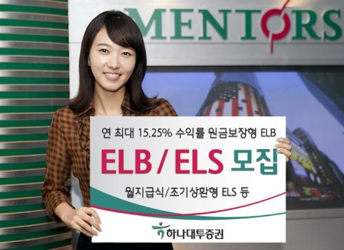 하나대투증권, ELB 2종·ELS 2종 모집