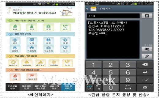 """전문가도 인정한 생활필수 앱 '스마트구조대'…""""그게 뭐예요?"""""""