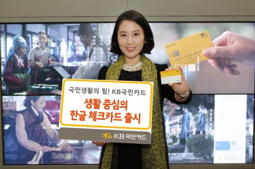 KB국민카드, 생활 할인혜택 담은  '민체크카드' 출시