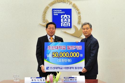 조선대 사범대학동창회, 학교 발전기금 5000만원 전달