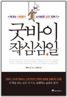 [Book] 굿바이 작심삼일 外
