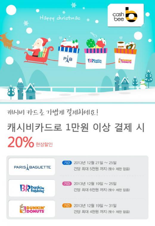 캐시비카드, 파리바게뜨에서 20% 할인 '펑펑'