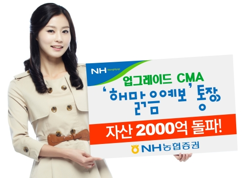 NH농협증권, '해맑음예보' 통장 2000억원 돌파