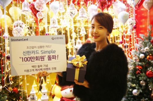 원카드가 대세, '신한카드 Simple' 발급 100만 돌파
