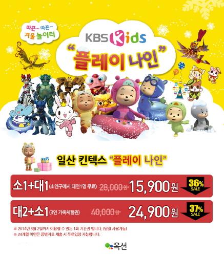 KBS Kids 플레이나인, '옥션' 타면 최대 37%할인