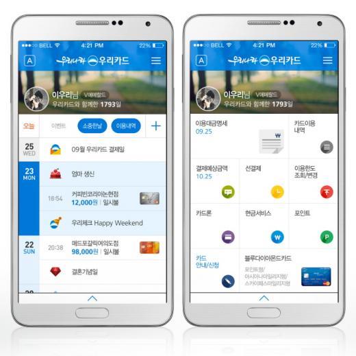 우리카드, 스마트앱 서비스 오픈