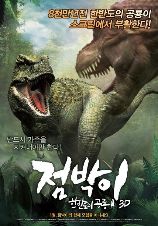 ▲영화 <점박이 한반도의 공룡> 포스터