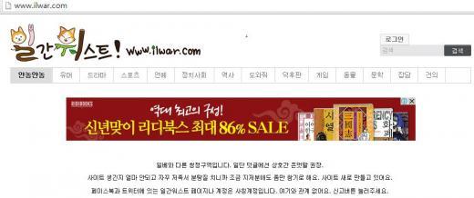 일베 '민주화'대신 '민영화'내세운 일간워스트...접속지연