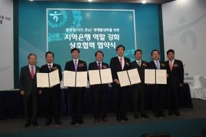 하나금융, 충청권(대전․충남) 지역은행 역할 확대