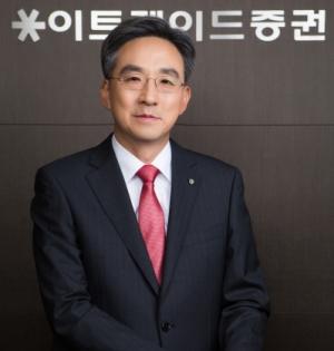 홍원식 이트레이드증권 대표이사 사장