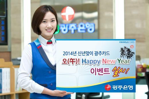 광주은행, 신년 맞이 신용·체크카드 이벤트 다채