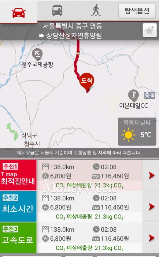 ▲티맵으로 검색해본결과 서울의 도심인 명동에서 2시간이 조금 넘게 소요되는 것으로 나타났다(출처=티맵 화면 캡처)