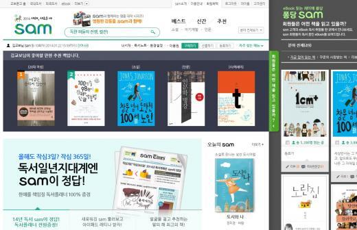 ▲교보문고 회원제 eBook 서비스 sam의 개편 페이지(제공=교보문고)