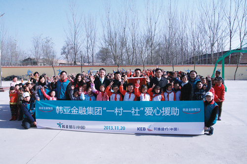 외환·하나중국은행 임원 30여명이 지난해 11월20일 하북성 랑팡시에 소재한 후슬우촌에서 봉사활동을 한 뒤 기념사진을 찍고 있다.