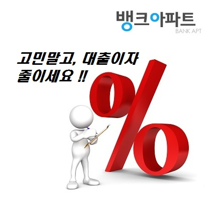 '금리인상시 대출이자고민 해소' 아파트담보대출금리비교사이트 인기