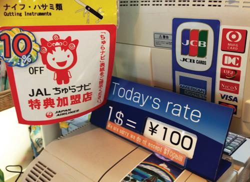 외국인이 많이 찾는 일본 마트 '이온몰' 계산대에 엔달러 환율이 공지된 모습(사진=머니투데이 DB)