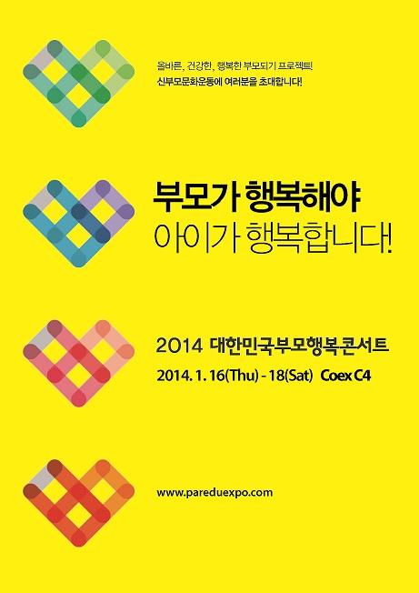 부모행복콘서트 개최...강용석, 이진민 등 출연