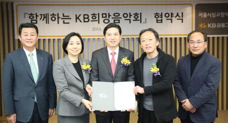 KB금융그룹 함께하는 KB희망음악회 협약식