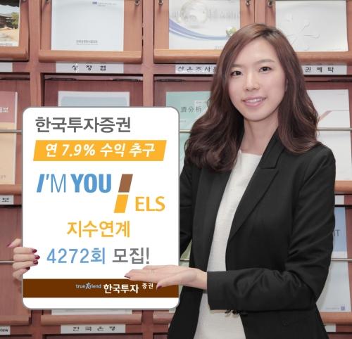 한국투자증권, 연 7.9% 수익 추구 지수연계 ELS 모집