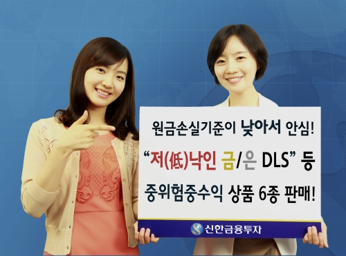 신한금융투자, DLS·ELB·DLB 판매
