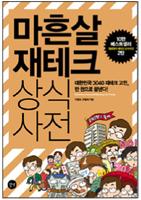 [Book]마흔살 재테크 상식사전 外