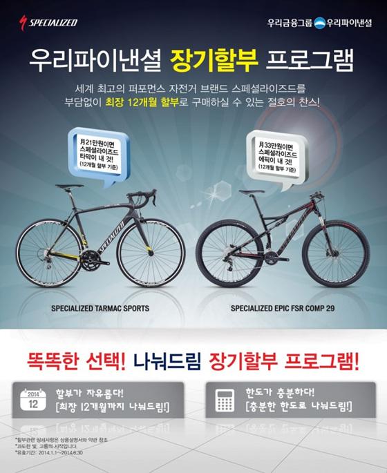 스페셜라이즈드와 우리파이낸셜의 자전거 장기할부 프로그램/이미지=스페셜라이즈드 코리아 제공
