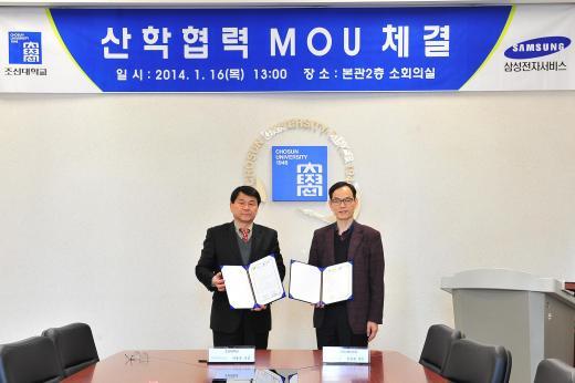 조선대- 삼성전자서비스, 산학협력 MOU 체결