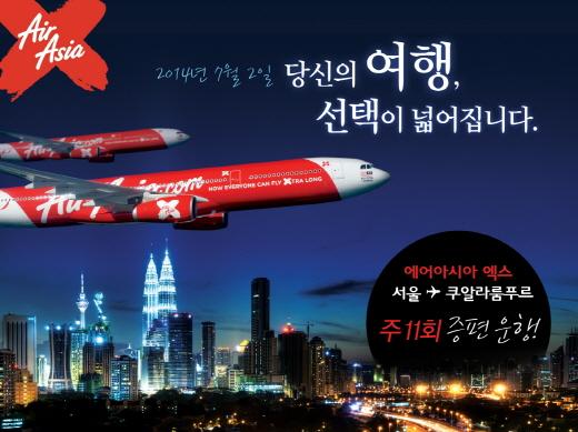 에어아시아 엑스, 서울-쿠알라룸푸르 14만원에
