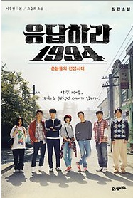 <응답하라1994>ebook시장 강타, 1위는 <기황후>