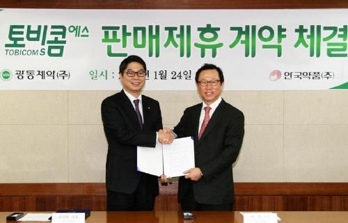 광동제약-안국약품, 토비콤에스 판매제휴 계약