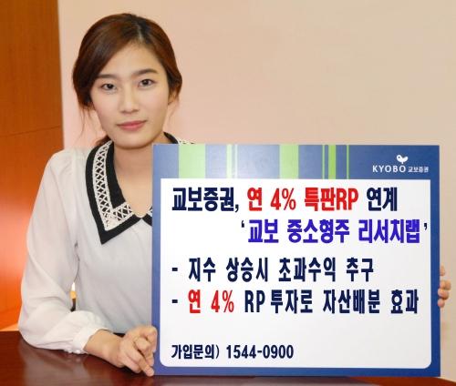 교보증권, 연 4% 특판RP 연계 '중소형주 리서치랩' 판매