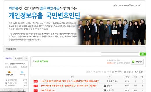 ▲원희룡 새누리당 전 의원이 개설한 집단소송카페 홈페이지 캡쳐