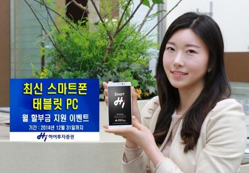 하이투자증권, 스마트폰·태블릿PC 할부금 지원 이벤트