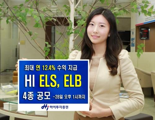 하이투자증권, ELS·ELB 공모