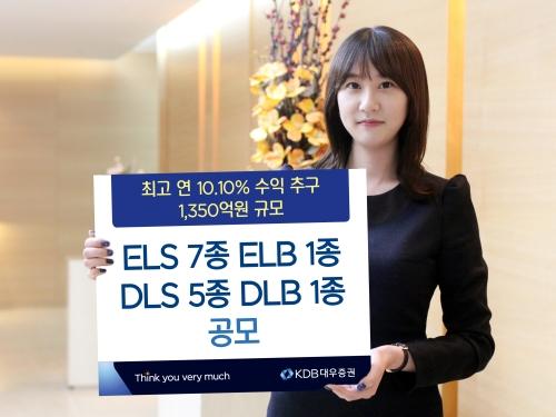 KDB대우증권, ELS·ELB·DLS·DLB 공모