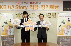 KB국민은행, 'KB Hi! Story 정기예금/적금' 판매
