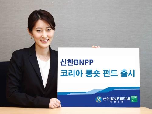 신한BNPP 코리아 롱숏펀드 출시