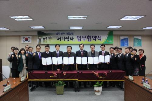 농협광주본부, '어기영차' 업무협약식 개최