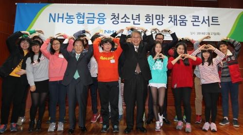 NH농협금융, '청소년 희망채움 콘서트' 개최